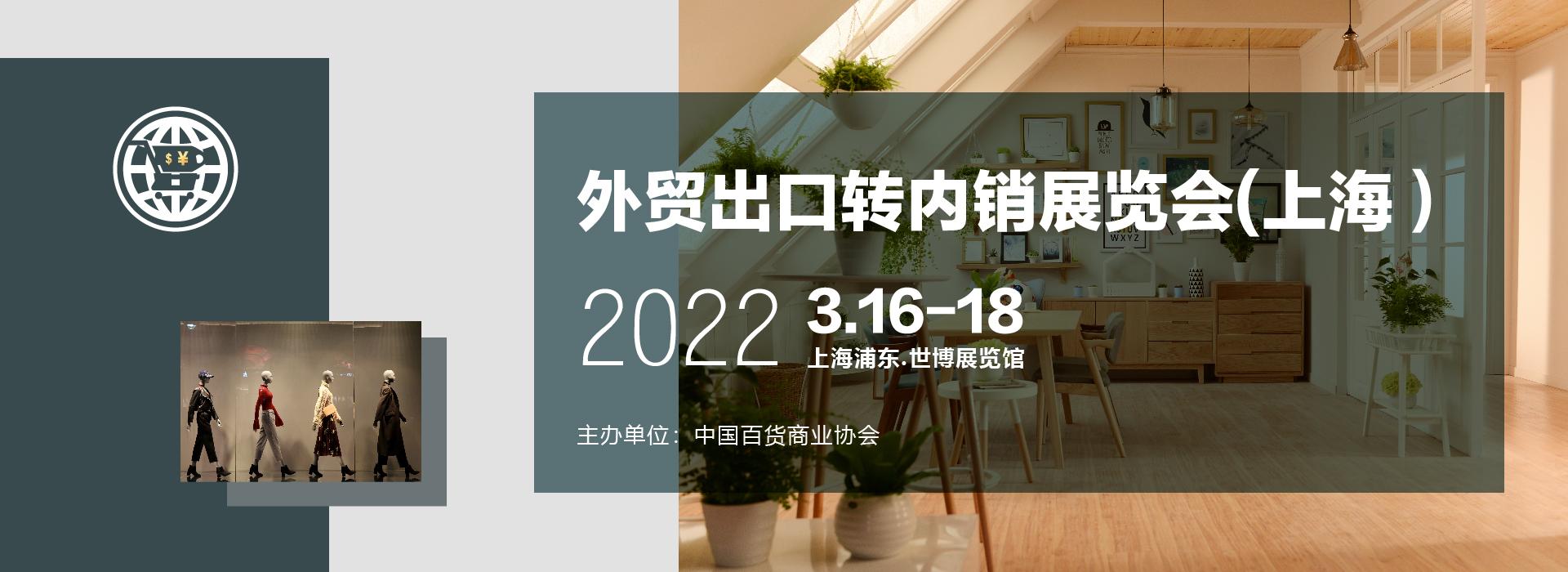 2022外贸出口转内销展览会(上海)