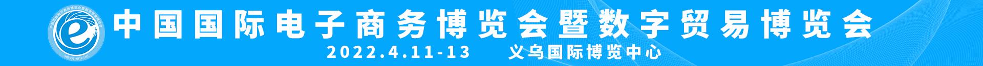 2022第十二届中国国际电子商务博览会