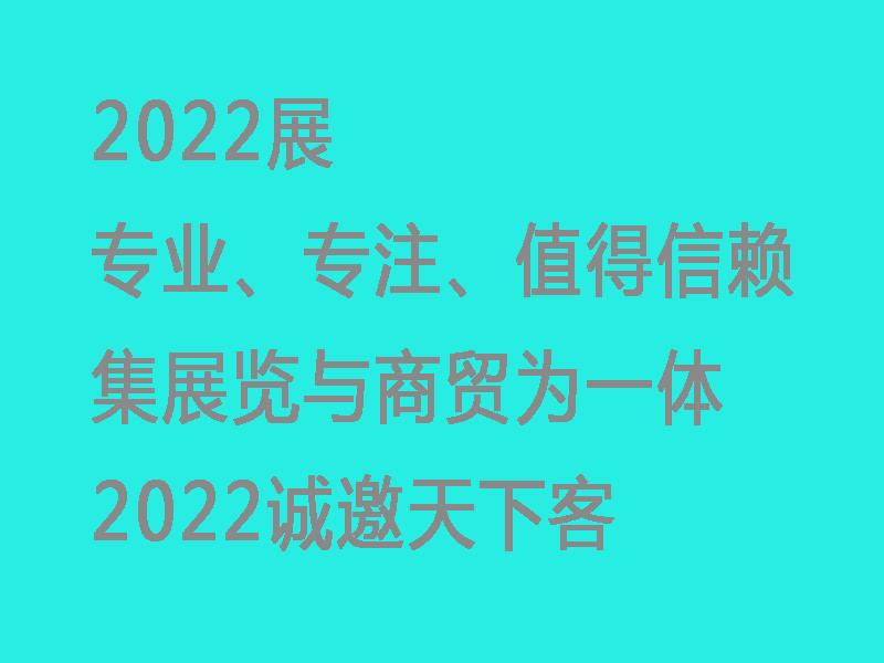 2022中国(广州)国际社区新基建展览会