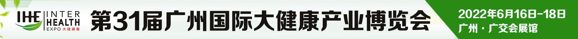 2022第31届广州国际大健康产业博览会
