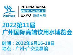 2022第11届广州国际高端饮用水产业博览会