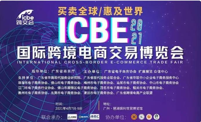 WBE-2022广州/深圳国际电商新渠道暨网红直播选品博览会